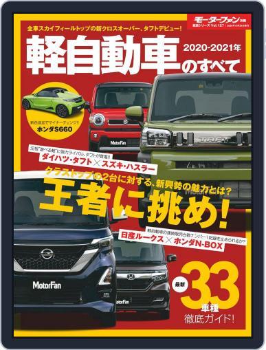モーターファン別冊統括シリーズ (Digital) September 11th, 2020 Issue Cover