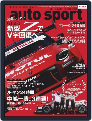 auto sport オートスポーツ (Digital) October 2nd, 2020 Issue Cover