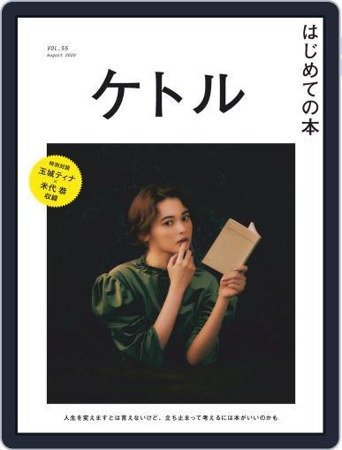 ケトル kettle (Digital) August 15th, 2020 Issue Cover