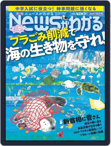 月刊ニュースがわかる October 17th, 2020 Digital Back Issue Cover
