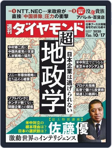 週刊ダイヤモンド (Digital) October 12th, 2020 Issue Cover
