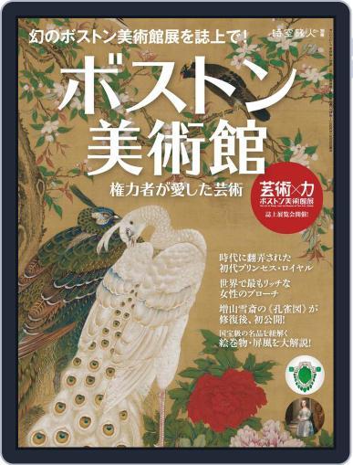 時空旅人 別冊 jikuutabibito別冊 (Digital) September 16th, 2020 Issue Cover