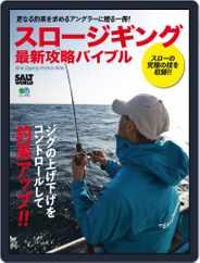 スロージギング最新攻略バイブル Magazine (Digital) Subscription October 15th, 2020 Issue