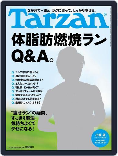 Tarzan (ターザン) (Digital) October 22nd, 2020 Issue Cover