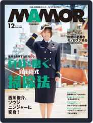 MAMOR マモル (Digital) Subscription October 26th, 2020 Issue