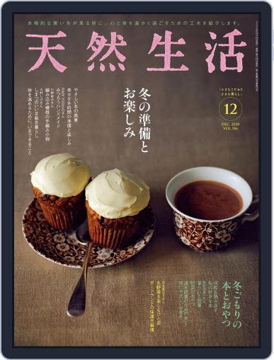 天然生活 (Digital) October 21st, 2020 Issue Cover