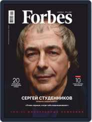Forbes Russia (Digital) Subscription November 1st, 2020 Issue