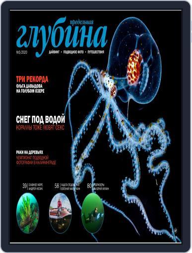 Предельная Глубина (Digital) November 1st, 2020 Issue Cover