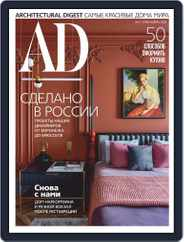 Ad Russia (Digital) Subscription November 1st, 2020 Issue