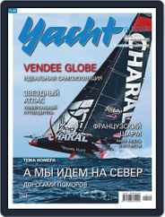 Yacht Russia (Digital) Subscription November 1st, 2020 Issue