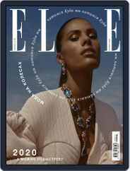 Elle Russia (Digital) Subscription November 1st, 2020 Issue
