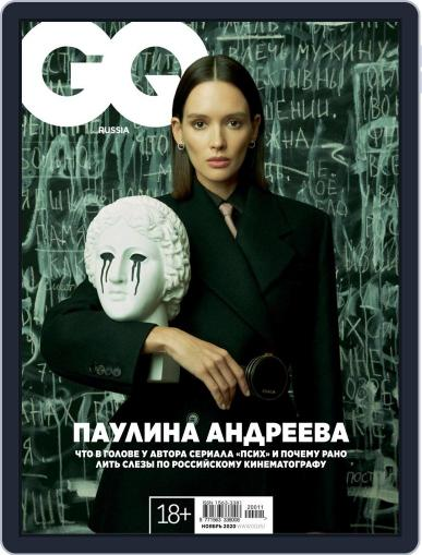 Gq Russia (Digital) November 1st, 2020 Issue Cover