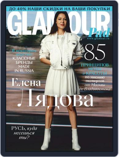 Glamour Russia November 1st, 2020 Digital Back Issue Cover