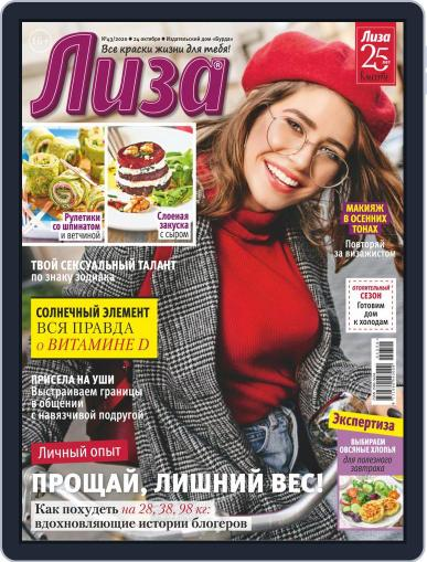Лиза (Digital) October 24th, 2020 Issue Cover