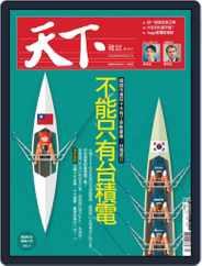 Commonwealth Magazine 天下雜誌 (Digital) Subscription October 21st, 2020 Issue
