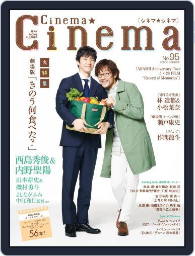Cinema Cinema(シネマシネマ) (Digital) September 30th, 2021 Issue Cover