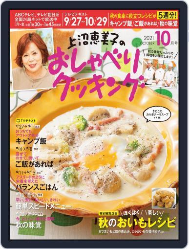 上沼恵美子のおしゃべりクッキング Magazine (Digital) September 21st, 2021 Issue Cover