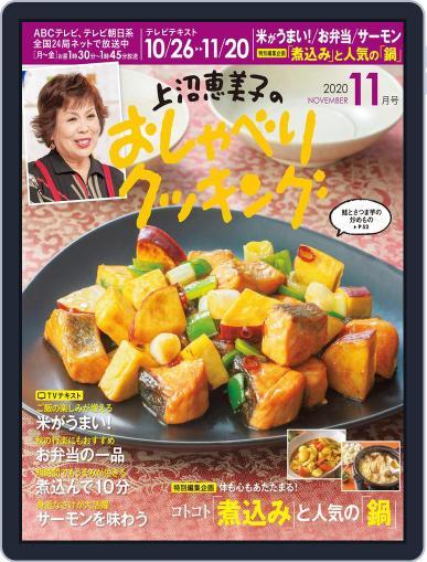 上沼恵美子のおしゃべりクッキング (Digital) October 30th, 2020 Issue Cover