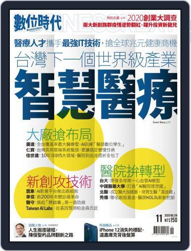Business Next 數位時代 (Digital) November 2nd, 2020 Issue Cover
