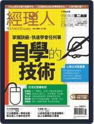 Manager Today 經理人 (Digital) Subscription November 1st, 2020 Issue