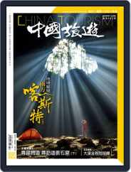 China Tourism 中國旅遊 (Chinese version) (Digital) Subscription October 30th, 2020 Issue