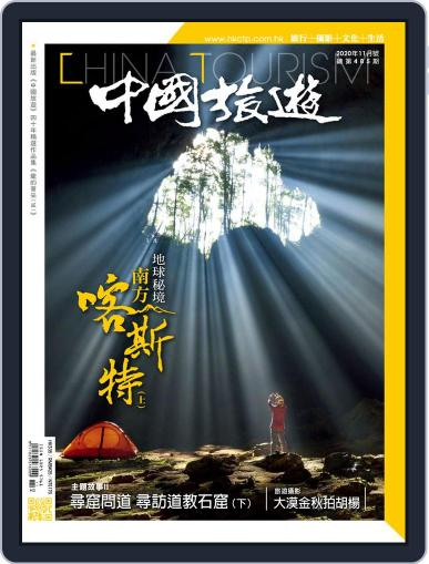 China Tourism 中國旅遊 (Chinese version) October 30th, 2020 Digital Back Issue Cover
