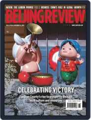 Beijing Review (Digital) Subscription November 12th, 2020 Issue