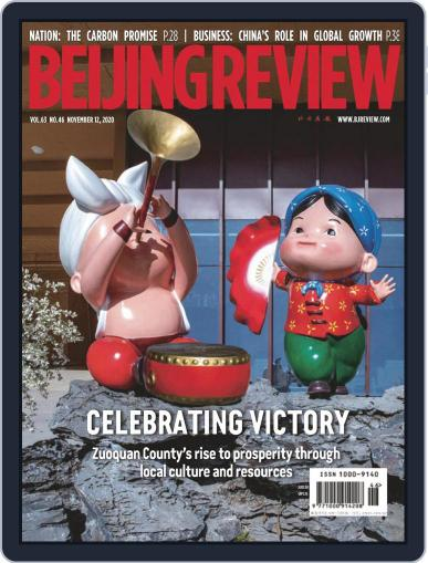 Beijing Review November 12th, 2020 Digital Back Issue Cover