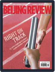 Beijing Review (Digital) Subscription November 5th, 2020 Issue