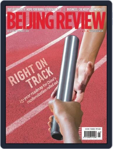 Beijing Review (Digital) November 5th, 2020 Issue Cover