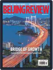 Beijing Review (Digital) Subscription October 22nd, 2020 Issue