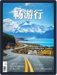 Travellution 畅游行 (Digital) Subscription October 30th, 2020 Issue