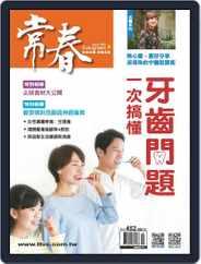 Evergreen 常春 (Digital) Subscription November 4th, 2020 Issue