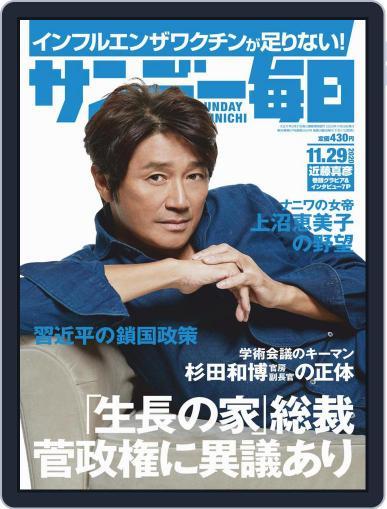 サンデー毎日 Sunday Mainichi (Digital) November 17th, 2020 Issue Cover