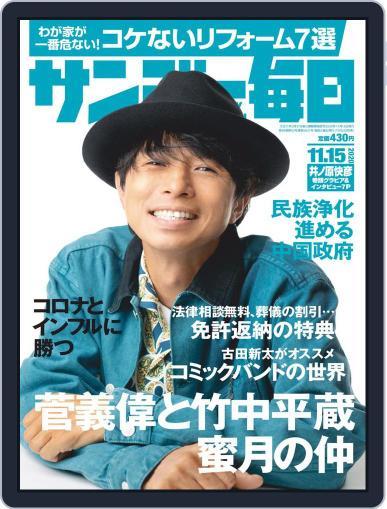 サンデー毎日 Sunday Mainichi November 3rd, 2020 Digital Back Issue Cover