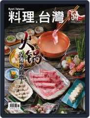 Ryori.taiwan 料理‧台灣 (Digital) Subscription November 5th, 2020 Issue