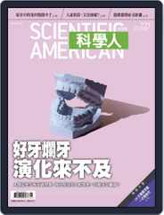 Scientific American Traditional Chinese Edition 科學人中文版 (Digital) Subscription November 1st, 2020 Issue