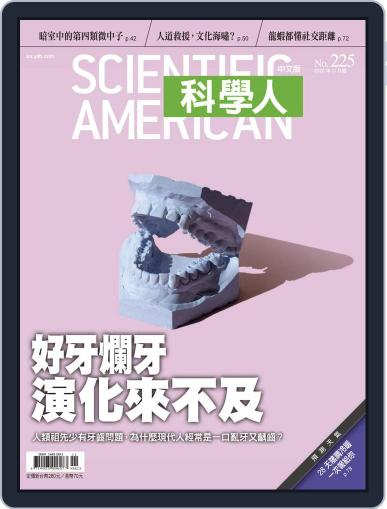 Scientific American Traditional Chinese Edition 科學人中文版 November 1st, 2020 Digital Back Issue Cover