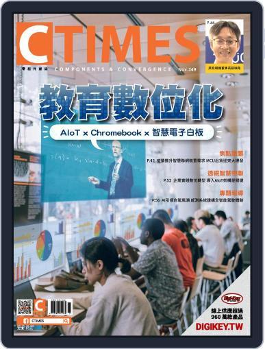 Ctimes 零組件雜誌 (Digital) November 10th, 2020 Issue Cover