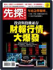 Wealth Invest Weekly 先探投資週刊 (Digital) Subscription November 12th, 2020 Issue