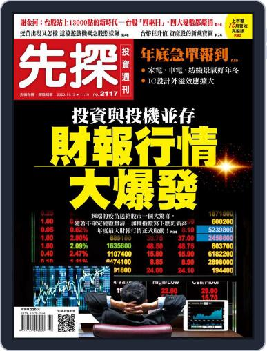 Wealth Invest Weekly 先探投資週刊 November 12th, 2020 Digital Back Issue Cover