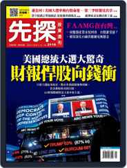 Wealth Invest Weekly 先探投資週刊 (Digital) Subscription November 5th, 2020 Issue