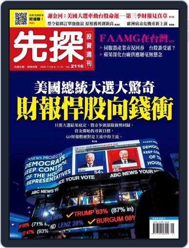 Wealth Invest Weekly 先探投資週刊 (Digital) November 5th, 2020 Issue Cover