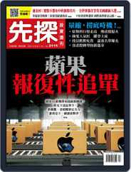 Wealth Invest Weekly 先探投資週刊 (Digital) Subscription October 29th, 2020 Issue