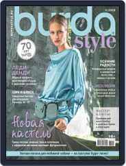 Бурда (Digital) Subscription October 15th, 2020 Issue