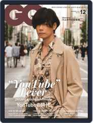 Gq Japan (Digital) Subscription October 25th, 2020 Issue