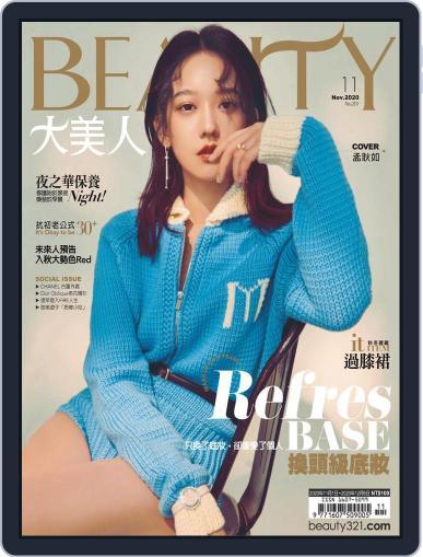 Elegant Beauty 大美人 (Digital) November 5th, 2020 Issue Cover