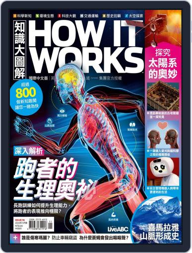 HOW IT WORKS 知識大圖解國際中文版 (Digital) October 30th, 2020 Issue Cover