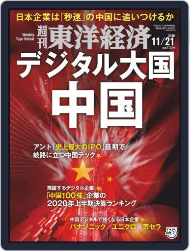 週刊東洋経済 November 16th, 2020 Digital Back Issue Cover