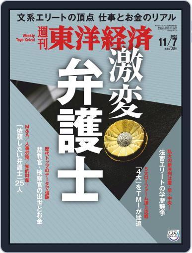 週刊東洋経済 (Digital) November 2nd, 2020 Issue Cover